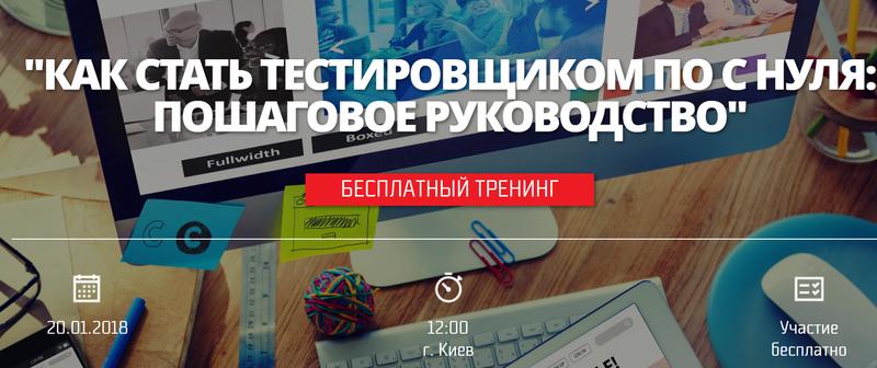 Тестировщик обучение бесплатно онлайн обучение бесплатно курсы