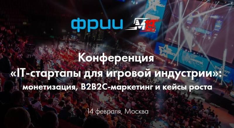 ФРИИ event