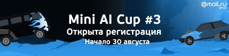 Mail.Ru Group запустили чемпионат по искусственному интеллекту Mini AI Cup #3!