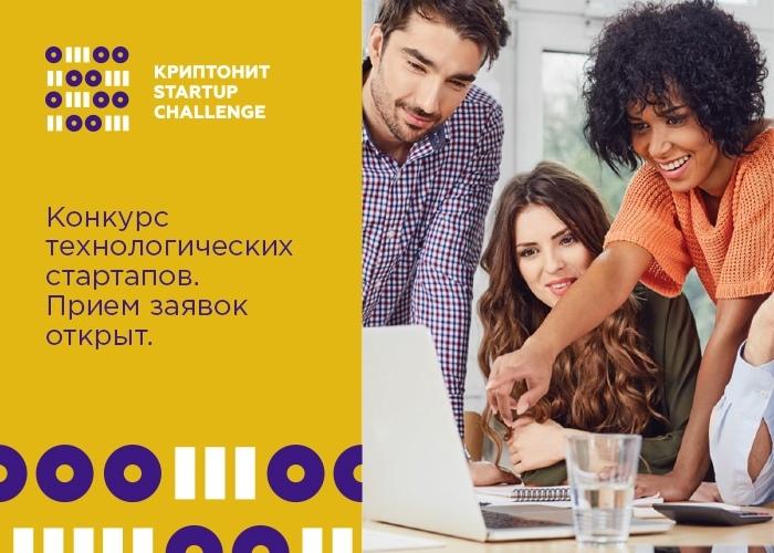 Картинки по запросу КРИПТОНИТ STARTUP CHALLENGE