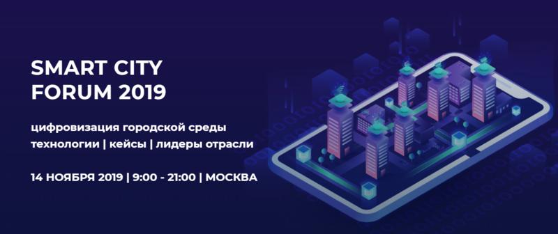 Smart City Forum 2019 / Форум / Москва, Россия / 14 ноября 2019