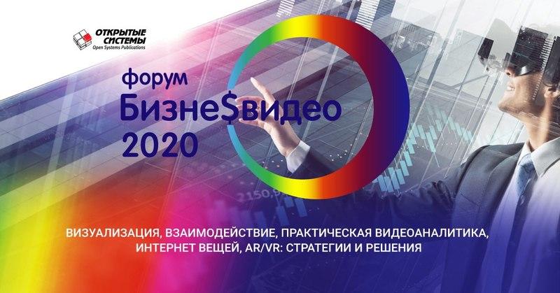 Бизнес-видео 2020
