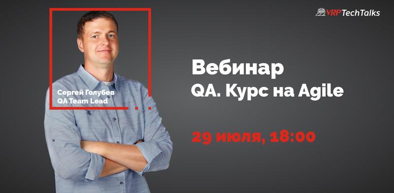 VRP Tech Talks