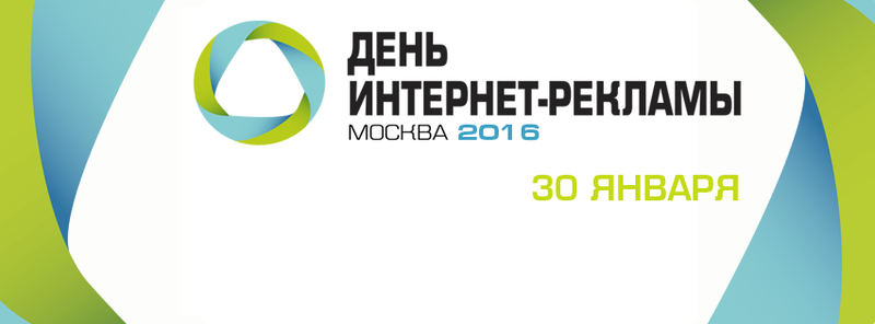 Интернет-конференции реклама москва управление ставками яндекс директ php