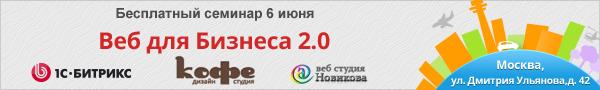 Федеральный семинар 1С-Битрикс: Веб для Бизнеса 2.0